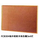 【大台北市區價】群策 FCB304柚木框軟木佈告欄/公佈欄 3x4尺