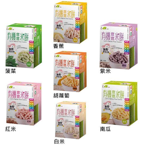 樂扉 寶寶有機米餅 40G/盒 7種可選◆德瑞健康家◆