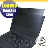 【Ezstick】Lenovo ThinkPad L390 筆記型電腦防窺保護片 ( 防窺片 )
