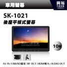 【頭枕螢幕】SK-1021 10吋後座平...