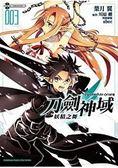 Sword Art Online 刀劍神域 妖精之舞(3)完