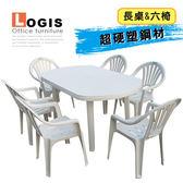*邏爵* BL51 庭園休閒桌椅組 戶外專用 一桌六椅 長桌款 抗UV! 可置傘架 輕巧便利~*