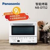 【結帳再折+分期0利率】PANASONIC 國際 9公升 日本超人氣 智能烤箱 NB-DT52 台灣公司貨