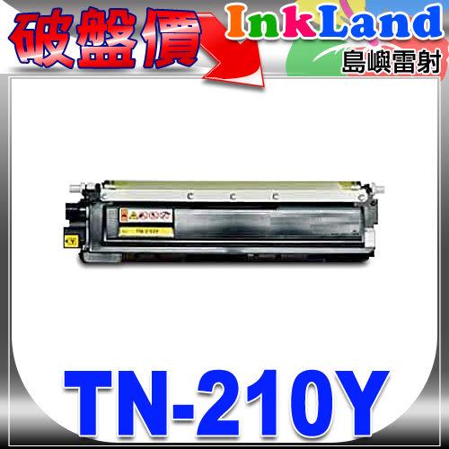 BROTHER TN210 Y相容碳粉匣(黃色)【適用】9010CN/9020CN/9120CN/9320CW /另有TN210BK/TN210C/TN210M