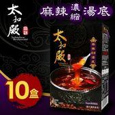 【太和殿】麻辣濃縮湯底。10盒組(530g/盒)(平均1盒$199)