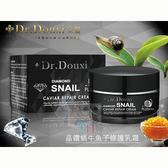 Dr.Douxi 晶鑽蝸牛魚子修護乳霜10ml(小)【小三美日】