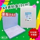 【韋億塑膠】NO.CP3303《量販48》A4資料盒(3cm) 收納盒 小物盒 工具盒 便利盒 辦公收納 開學季