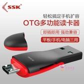 讀卡機 TF/micro usb閃存卡手機電腦平板三用OTG多功能讀卡器S600