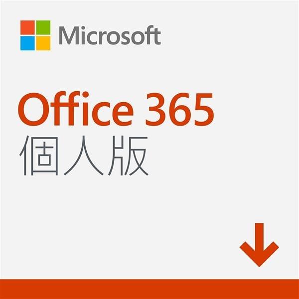 微軟Office 365 Personal 個人版多國語言下載版