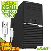 【現貨】Acer電腦 VM4660G I5-9500/16G/1TB+240SSD/P620/W10P 商用電腦