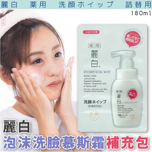 日本品牌【熊野油脂】麗白泡沫洗臉慕斯霜補充包 180ml