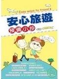 二手書博民逛書店 《安心旅遊預備小抄》 R2Y ISBN:9866977447│田澤編輯小