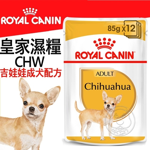 【培菓寵物48H出貨】BHNW 法國新皇家《吉娃娃犬專用濕糧CHW》85G