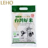 LEHO《嚐。原味》CAS驗證台灣好米1kg*10 (平均1包$88元)
