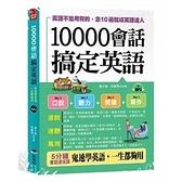 10000會話搞定英語(英語不是用背的念10遍就成英語達人)(附MP3)