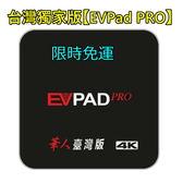 台灣獨家版【EVPad PRO】易播電視盒4K 第四台直播+影音多媒體+免費成人謎片