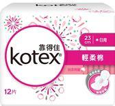 《靠得住》溫柔宣言輕柔棉衛生棉-日用貼身(23cmX12片) ◆86小舖 ◆
