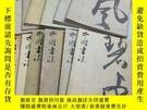 二手書博民逛書店中國書法罕見2009年全年共12期Y11403