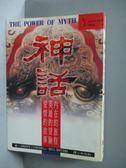 【書寶二手書T4/翻譯小說_OFH】神話_喬瑟夫坎佰 / 莫比爾