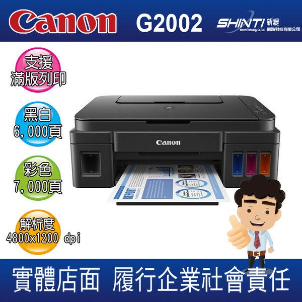 佳能 Canon PIXMA G2002 原廠保固大供墨印表機
