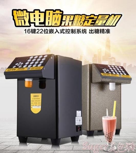 果糖機那波勒果糖定量機商用奶茶店專用全套設備全自動精準定量儀果糖機 LX220v  【618 大促】