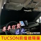 HYUNDAI現代【TUCSON前擋遮陽簾】2016-2021年Tucson專用 土桑 途桑 隔熱窗簾 遮光簾 前遮