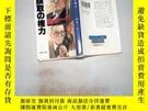 二手書博民逛書店日文書一本罕見頭取權力Y198833
