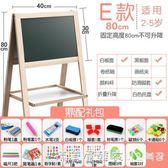 兒童寶寶畫板雙面磁性小黑板可升降畫架支架式家用白板塗鴉寫字板 NMS漾美眉韓衣