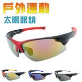 MIT戶外運動太陽眼鏡 運動眼鏡 防爆抗UV400 防風男女適用 路跑眼鏡 自行車眼鏡