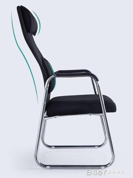 電腦椅家用舒適弓形會議辦公室座椅網布椅簡約辦公椅子靠背椅 檸檬衣舎