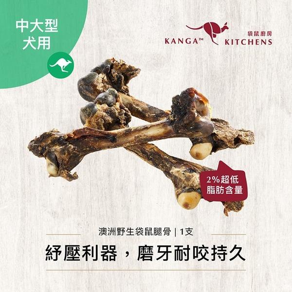 澳洲袋鼠廚房   純天然寵物零食 【澳洲野生袋鼠腿骨】165g (±20) (單支入)