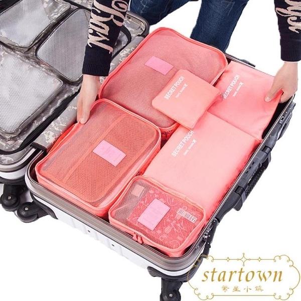 旅行出差衣服用品行李箱收納袋整理打包【繁星小鎮】