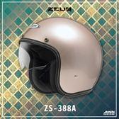 [中壢安信]瑞獅 ZEUS ZS-388A 388A 素色 玫瑰金 安全帽 手工縫邊 復古帽 內遮陽片