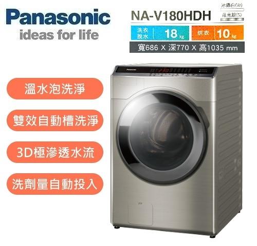 【佳麗寶】-留言享加碼折扣(Panasonic國際牌)18公斤變頻溫水洗脫烘滾筒式洗衣機【NA-V180HDH】