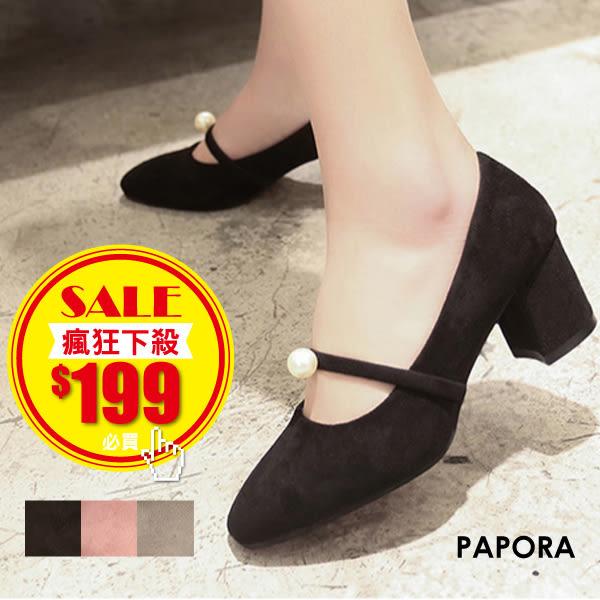 跟鞋‧優雅珍珠設計粗跟高跟鞋【K6681】黑色/灰色(限量)
