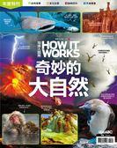 How It Works知識大圖解年度特刊:奇妙的大自然