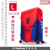 Deseno 防塵套 Marvel T漫威英雄造型防刮彈性行李箱套-蜘蛛人(L)  適用28~29吋行李箱 MyBag得意時袋