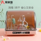 消毒櫃 奶瓶消毒器帶烘干二合一紫外線殺菌嬰兒寶寶專用收納盒小型