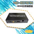 高雄/台南/屏東監視器 HD-ED101N H.265 H.264 HDMI影像編碼器