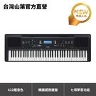 Yamaha PSR-EW310 標準76鍵手提電子琴