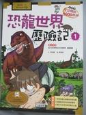 【書寶二手書T5/少年童書_YAT】恐龍世界歷險記1_洪在徹
