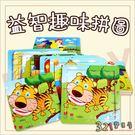 兒童木質拼圖 9片啟蒙認知動物拼板玩具書...