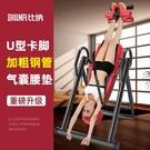 健身倒立機家用小型倒掛器長高拉伸神器倒吊凳輔助器助長增高器材【快速出貨】