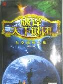 【書寶二手書T9/科學_XFB】太空地球之旅_馬馳騁 主編