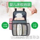 嬰兒床收納袋游戲床掛袋床頭收納嬰兒床置物架尿布掛袋木床通用 美芭