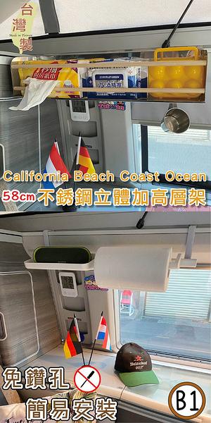 ※【套餐組】58cm不銹鋼立體加高層架+B1款層板 California Beach Coast Ocean露營車 置物架 收納架 T5 T6 T6.1