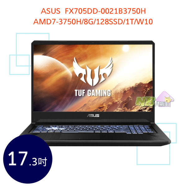 ASUS FX705DD-0021B3750H 17.3吋 ◤0利率◢ TUF Gaming 四核心 筆電 (AMD7-3750H/8G/128SSD/1T/W10)