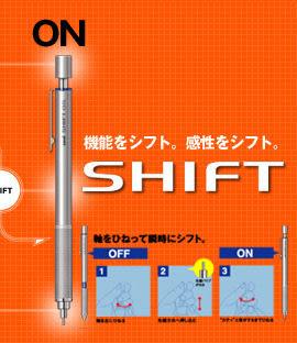UNI SHIFT 1010自動鉛筆(0.3、0.5、0.7、0.9mm四種規格)
