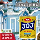 【漆寶】龍泰303水性平光「36銀灰」(1加侖裝)