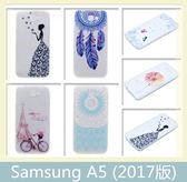 Samsung 三星 A5 (2017版) 彩繪TPU軟殼 軟套 輕薄 手機殼 手機套 保護殼 保護套 背蓋 背殼